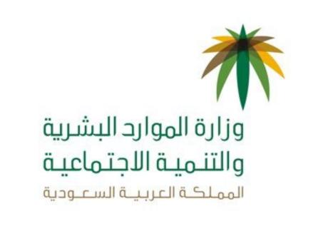 وزارة الموارد البشرية: لا يحق للقطاع الخاص إنهاء أو إيقاف عقود الموظفين بسبب كورونا Wmb10