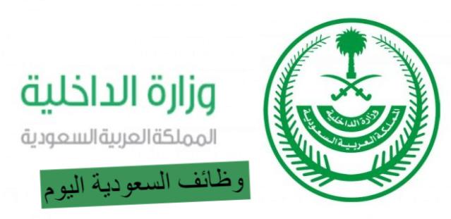 وظائف وزارة الداخلية السعودية 1440 رواتب مغرية | توظيف وزارة الداخلية Wp-14810