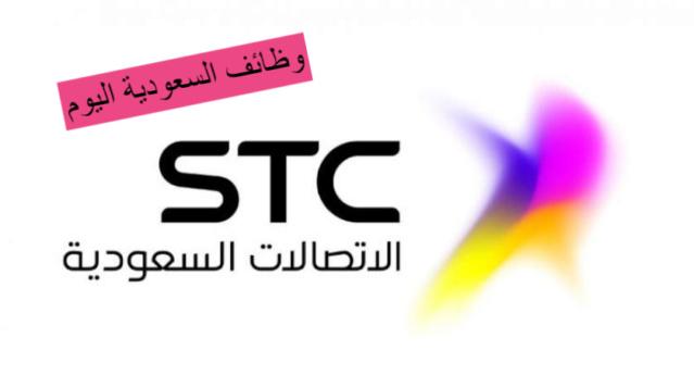 وظائف شركة الاتصالات السعودية 1440 رواتب  مغرية | توظيف شركة الاتصالات Xx10