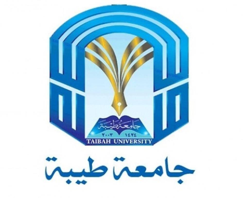 تعلن  جامعة طيبة عن فتح باب الترشيح للقبول في كلياتها Xx15