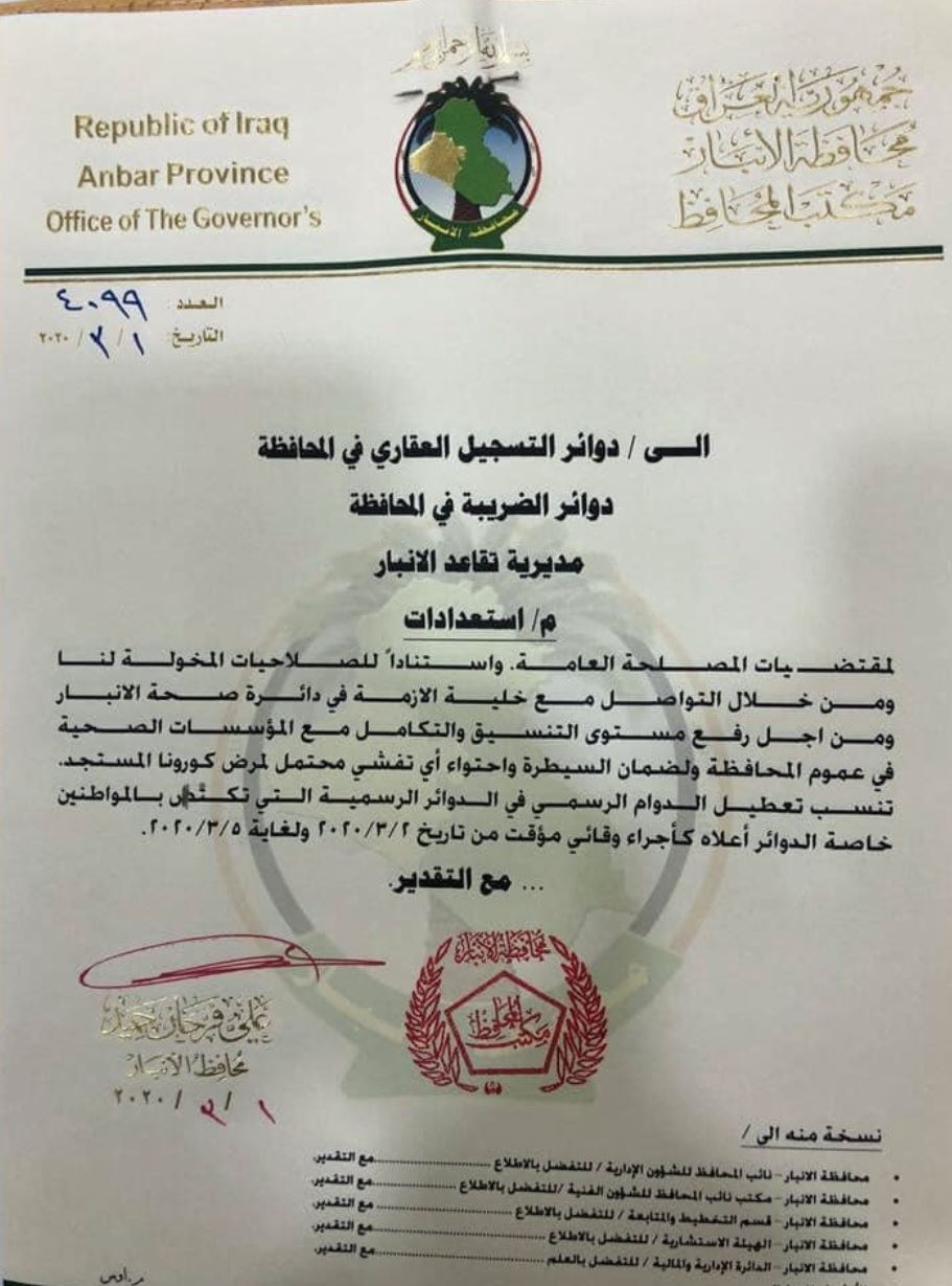 اخر اخبار محافظة الانبار 2020 تعطيل الدوام Y_yo_a10