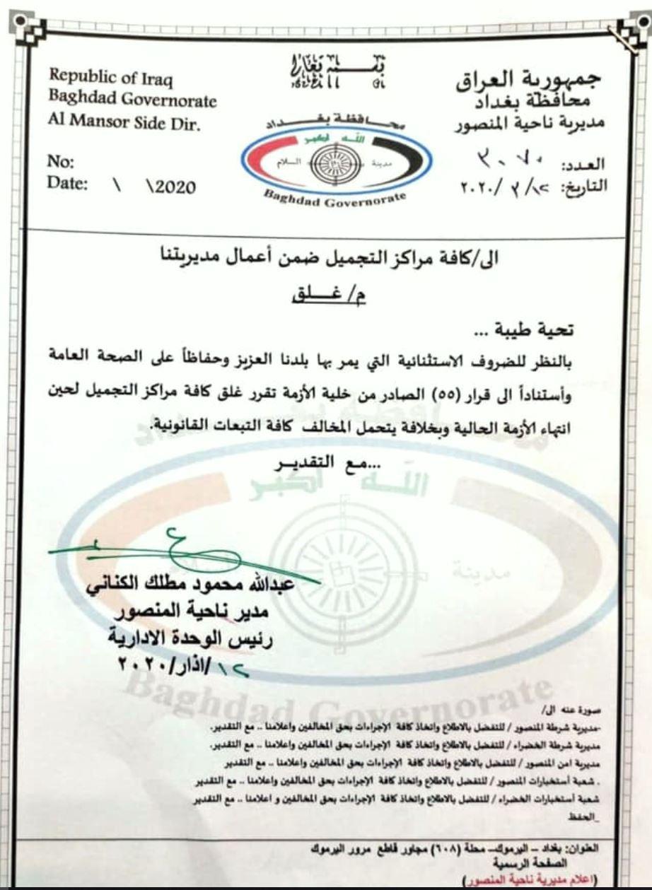 اخر اخبار محافظة بغداد 2020 إغلاق مراكز التجميل Y_yo_a12