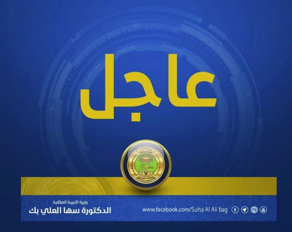 اخر اخبار وزارة التربية 2020 تؤجل الامتحانات التمهيدية Y_yo_i11