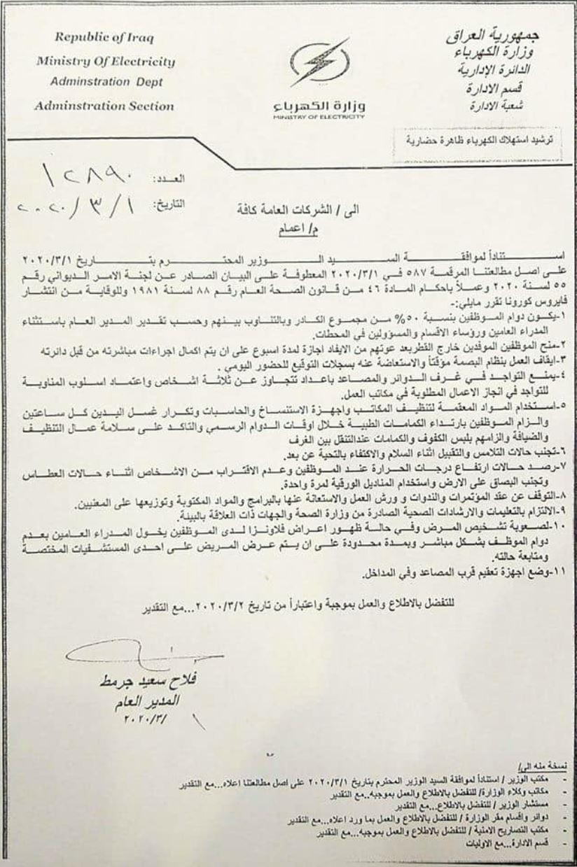 اخر اخبار وزارة الكهرباء العراقية 2020 اعمام الى جميع الموظفين Y_yo_i12