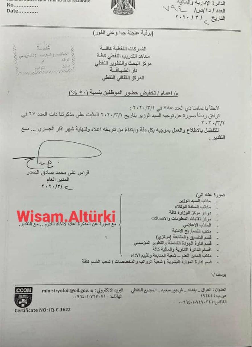 اخر اخبار وزارة النفط العراقية 2020 تقليص الدوام في جميع الدوائر Y_yo_i13