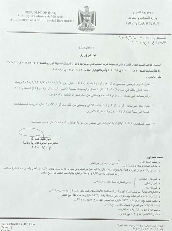 اخر اخبار وزارة الصناعة العراقية 2020 تقليص الدوام الرسمي Y_yo_i14