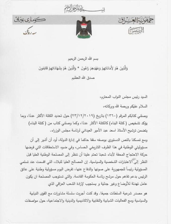 خطاب استقالة رئيس رئيس جمهورية العراق (برهم صالح) Yo_oaa10