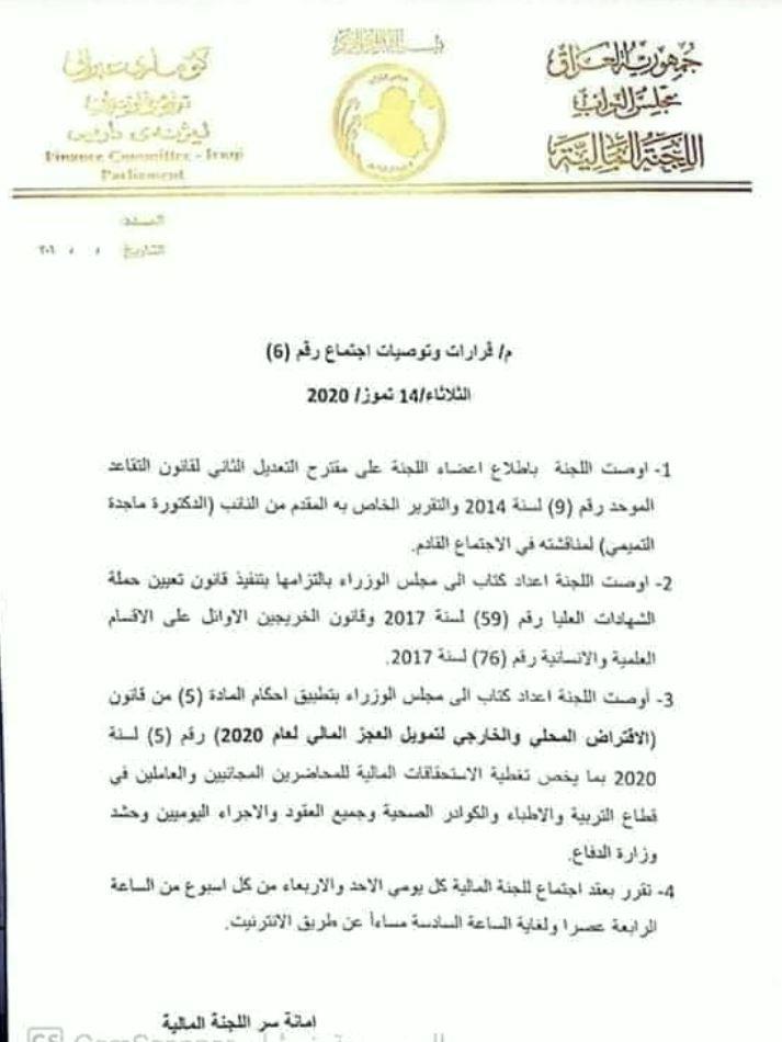اجتماع اللجنة المالية 2020 من قانون التقاعد الى تعيين حملة الشهادات  Yoa_aa10