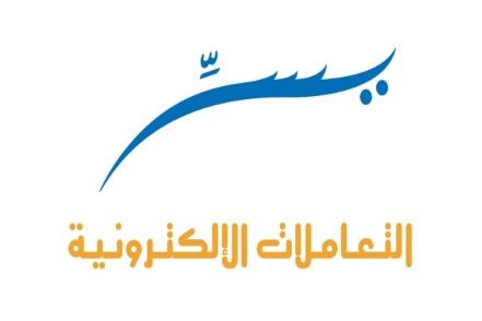برنامج التعاملات الإلكترونية الحكومية يسّر: وظائف شاغرة باختصاصات إدارية  Yosr10