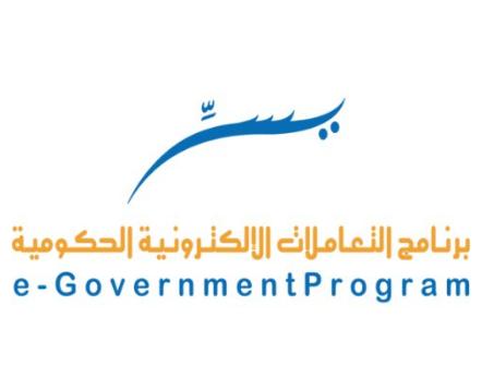 برنامج التعاملات الإلكترونية الحكومية: وظائف أخصائي استمرارية الأعمال للنساء والرجال  Yosr14