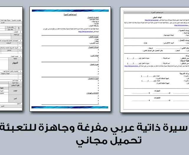سيرة ذاتية جاهزة وورد نموذج سيرة ذاتية Word بالعربي جاهزة للطباعة
