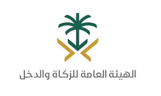 وظائف بعدة تخصصات في الهيئة العامة للزكاة والدخل بالرياض Zakat10
