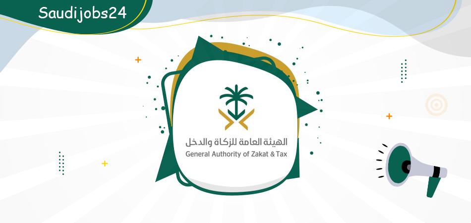 وظائف ادارية وتقنية وقانونية شاغرة في هيئة الزكاة والضريبة والجمارك بالرياض Zakat13