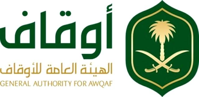 وظائف  شاغرة متنوعة في الهيئة العامة للأوقاف  في الرياض Zd10
