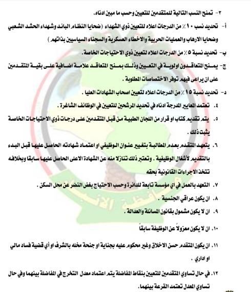 درجات وظيفية في محافظة الانبار والتقديم عن طريق الاستمارة الالكترونية  Zzz10