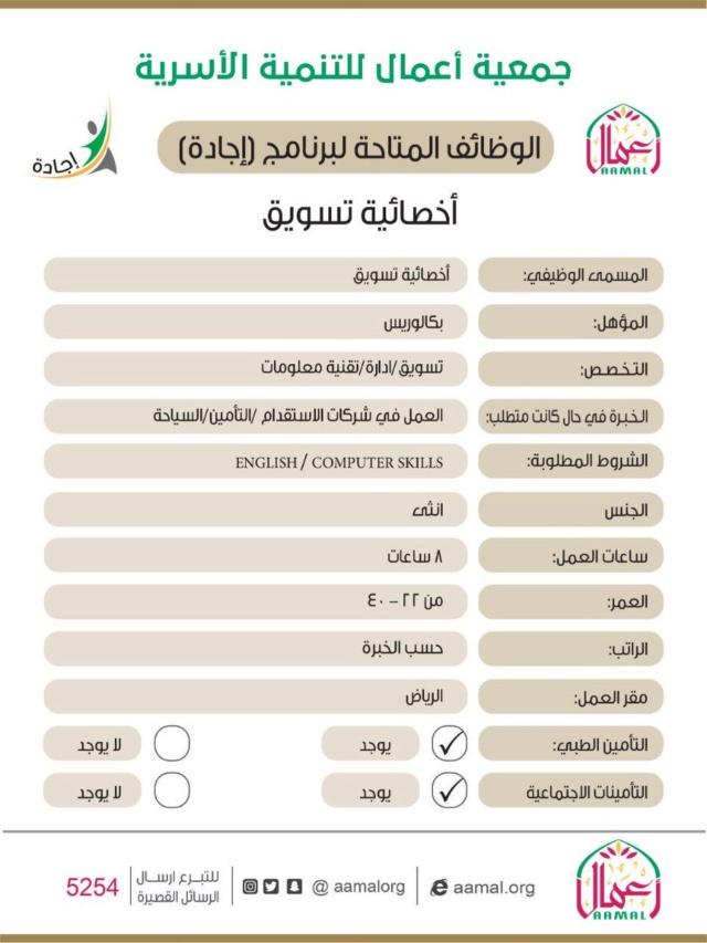 وظائف ادارية  للرجال و النساء في جمعية اعمال  Zzzzzz10