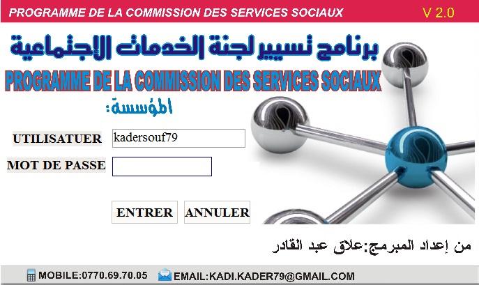 برنامج لجنة الخدمات الاجتماعية2019 0110