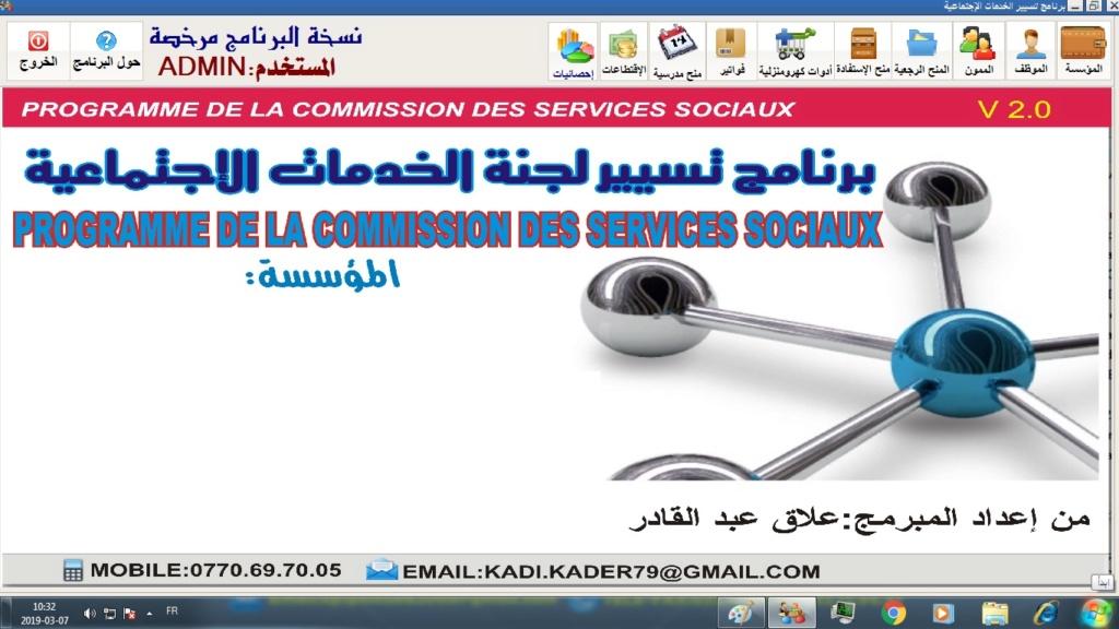برنامج لجنة الخدمات الاجتماعية2019 0210