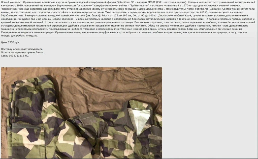 M90T uniforms available for sale Aaa_0210