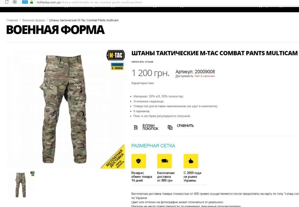 Modern Ukrainian uniform in photographs M-tac11