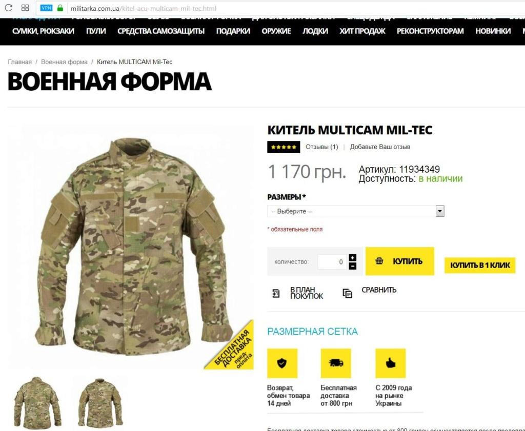 Modern Ukrainian uniform in photographs Mil-te11
