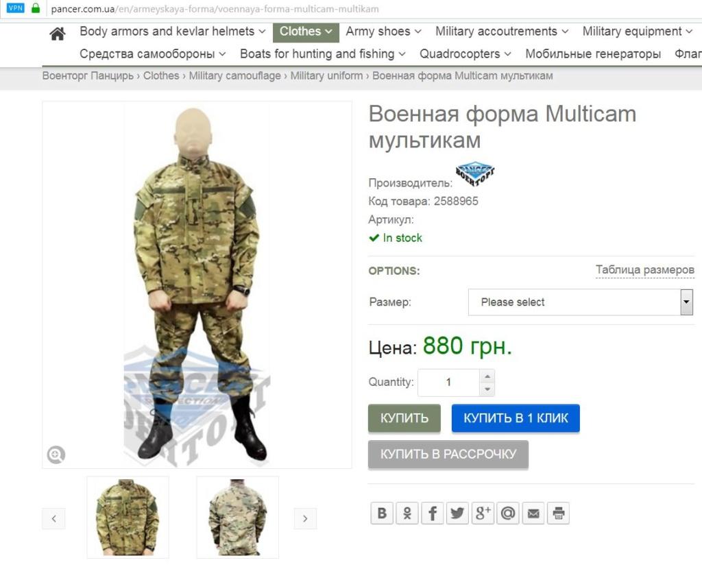 Modern Ukrainian uniform in photographs Pancer10