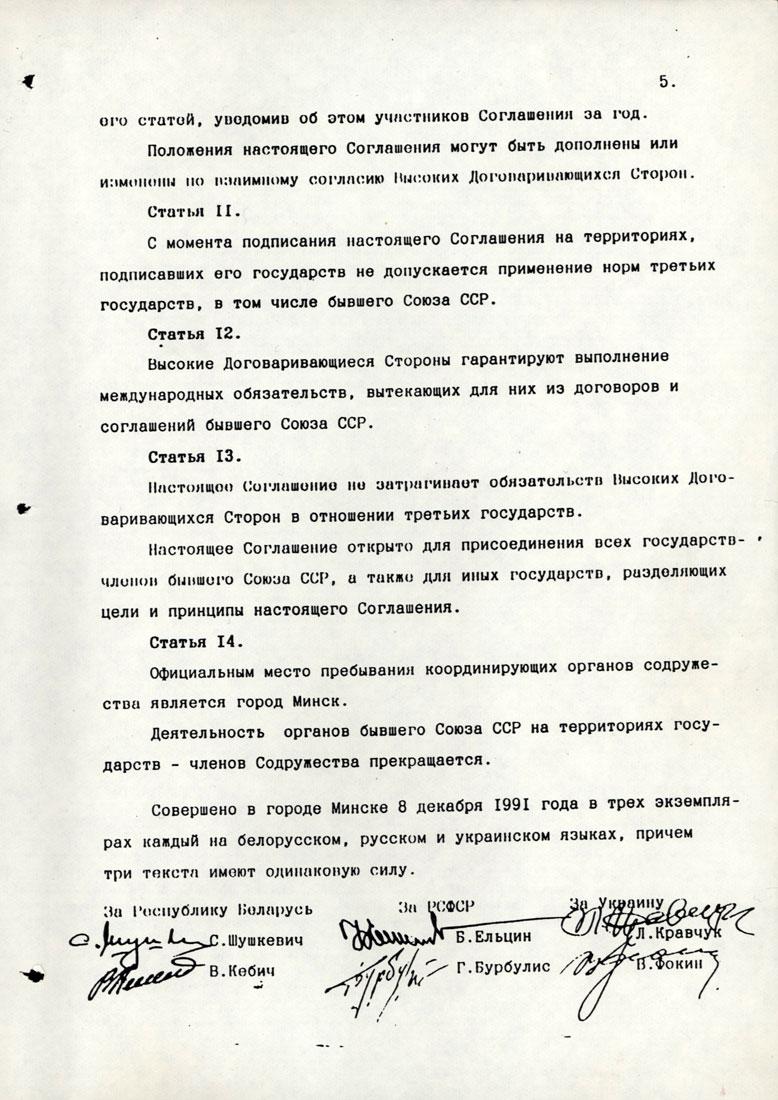 СССР                       10-12-11