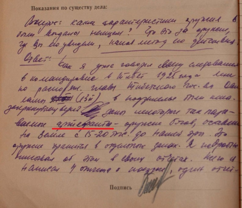 "Андроповский проект ""ОРИОН"" Aa-30_10"