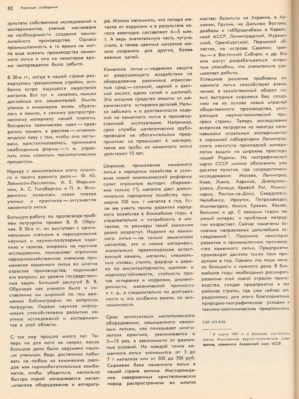 Обсуждения, дополняющие тему Возрождения - Страница 9 Aa_00810