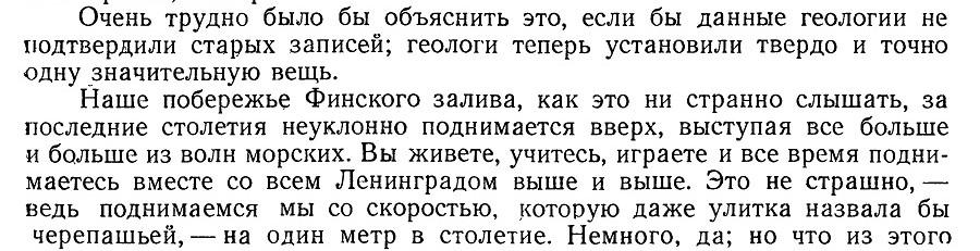 Секреты ВЕНЕДОВ - Страница 4 Ea_no_13