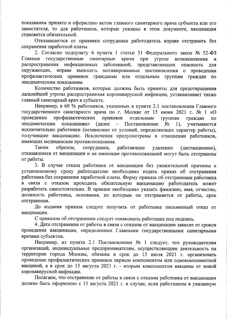 Коронавирус - Страница 4 Eouau_11