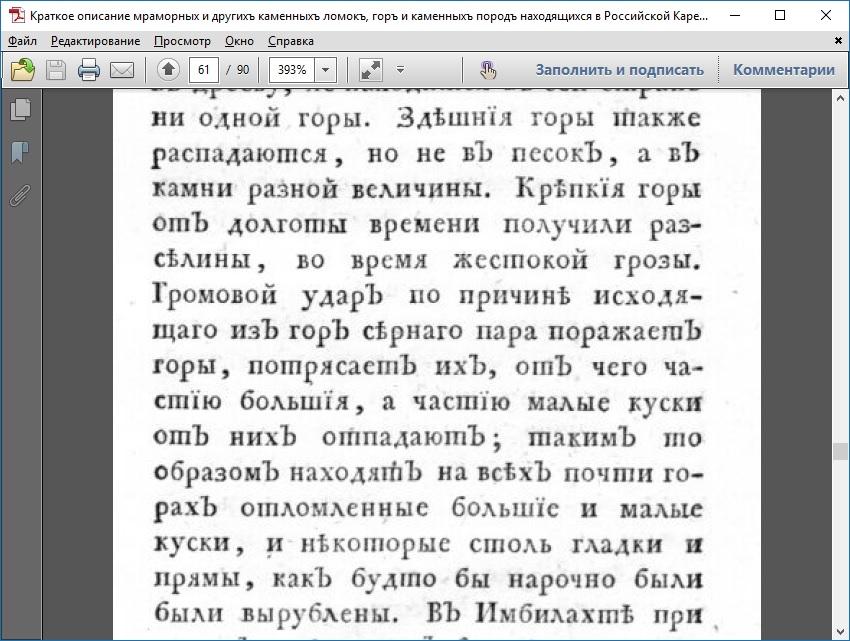 Обсуждения, дополняющие тему Возрождения - Страница 9 Granit10