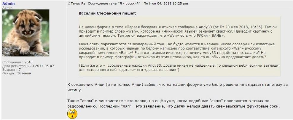 Я - русский        - Страница 2 Ouo_2_10