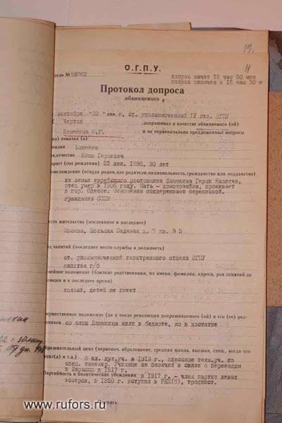 "Андроповский проект ""ОРИОН"" Rufors10"