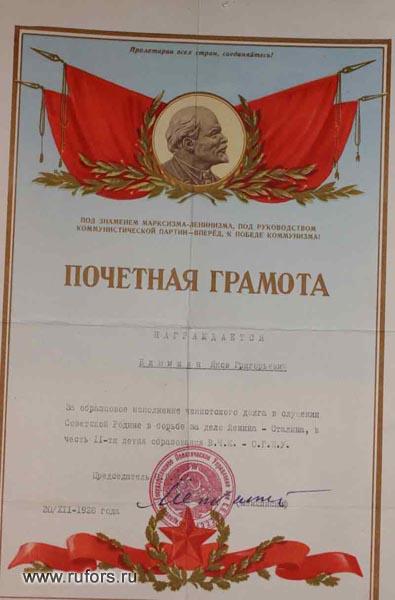 "Андроповский проект ""ОРИОН"" Rufors12"