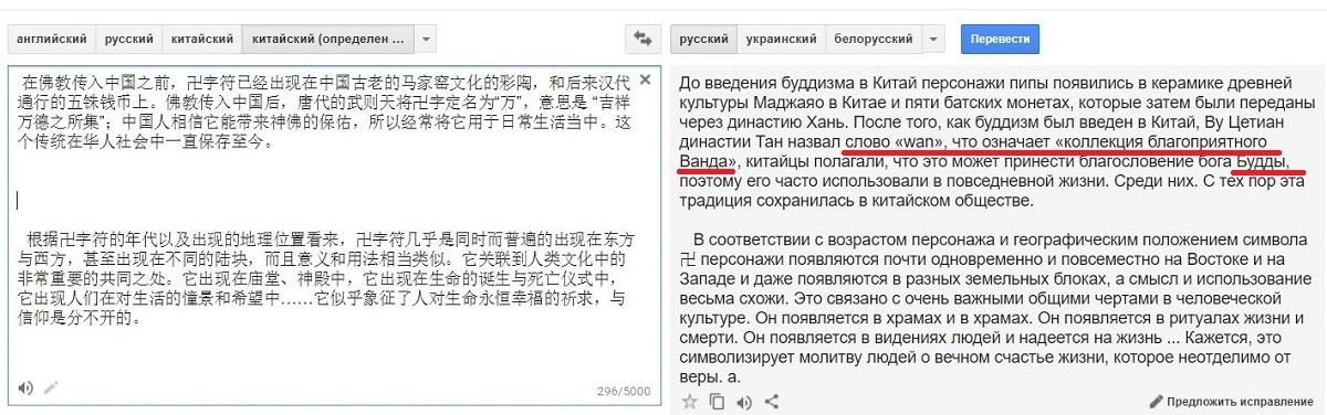 Я - русский        - Страница 2 Swasti16