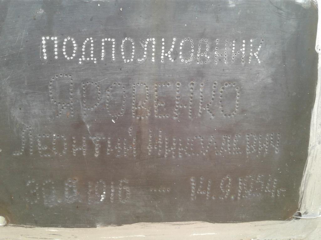 Серафимовка - Страница 6 Ca_210