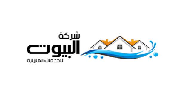 شركة البيوت للخدمات المنزلية بالرياض 89760512
