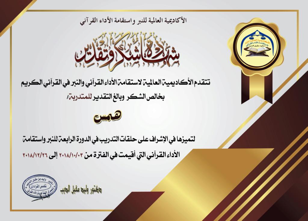 شهادات مشرفات ساهمن في انجاح الدورة الرابعة للنبر واستقامة الأداء في القرآن الكريم  A11