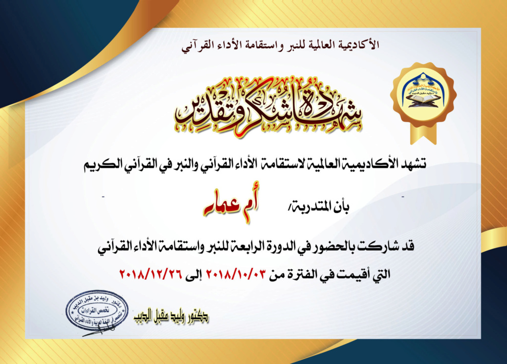 شهادات حضور الدورة الرابعة للنبر واستقامة الأداء في القرآن الكريم  A_a12