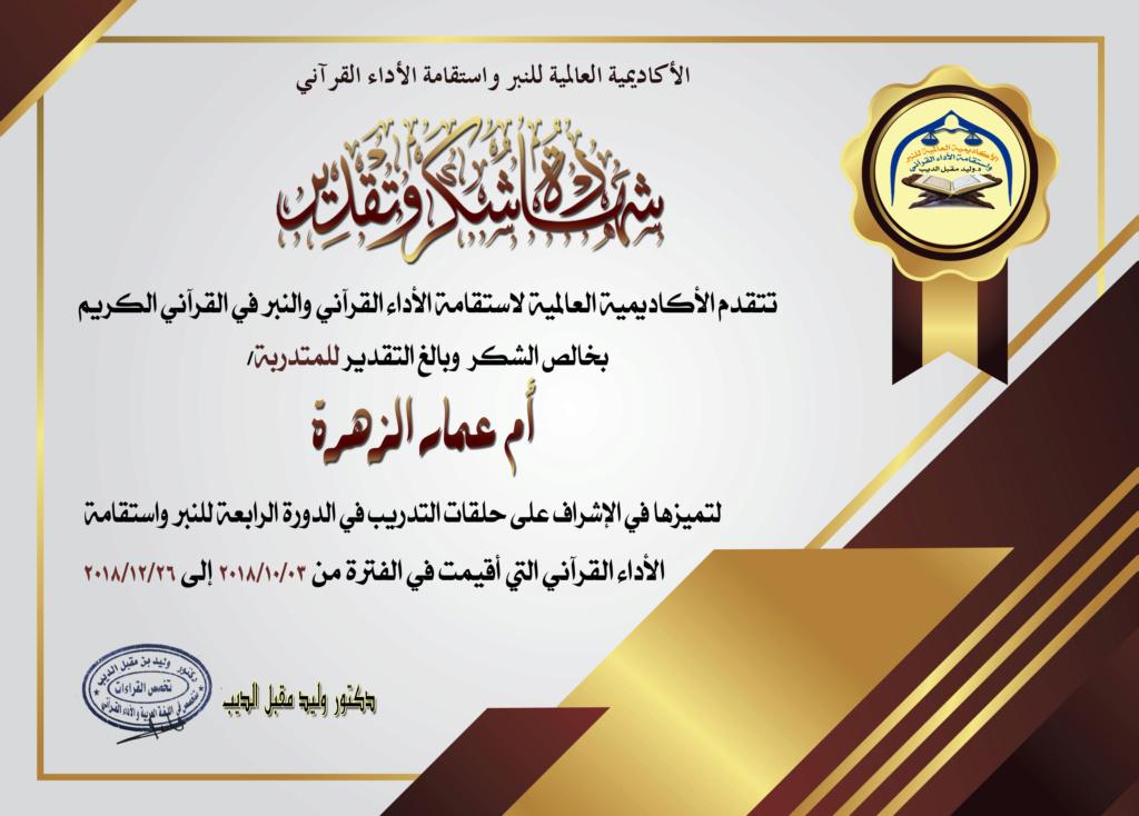 شهادات مشرفات ساهمن في انجاح الدورة الرابعة للنبر واستقامة الأداء في القرآن الكريم  A_a_ao11
