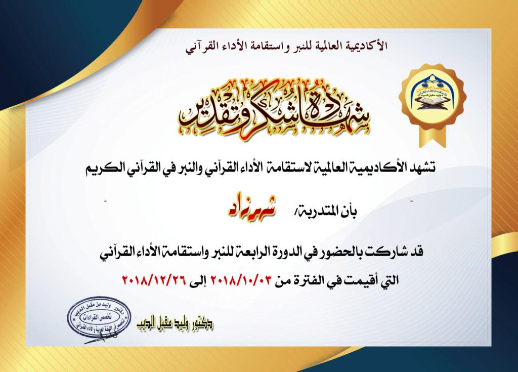 شهادات حضور الدورة الرابعة للنبر واستقامة الأداء في القرآن الكريم  C11
