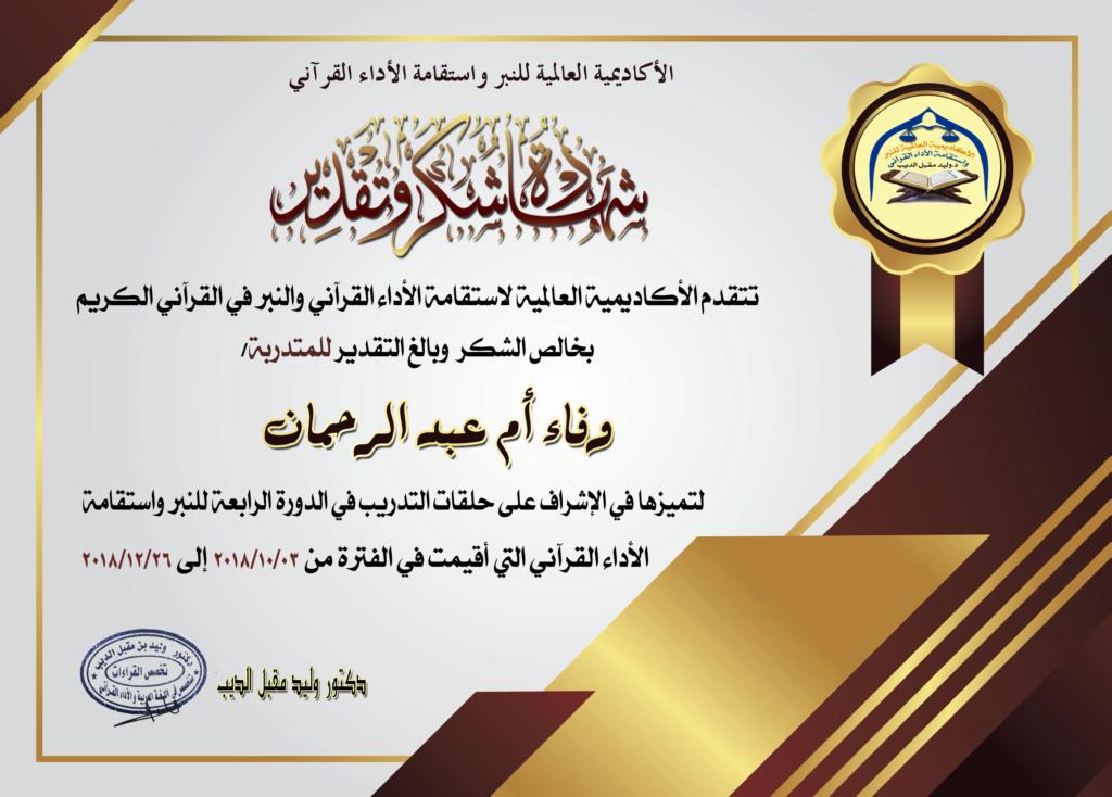 شهادات مشرفات ساهمن في انجاح الدورة الرابعة للنبر واستقامة الأداء في القرآن الكريم  Iae_a_10