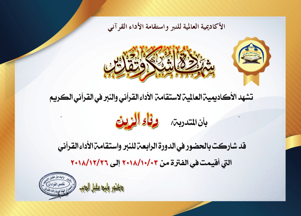 شهادات حضور الدورة الرابعة للنبر واستقامة الأداء في القرآن الكريم  - صفحة 2 Iae_ao11