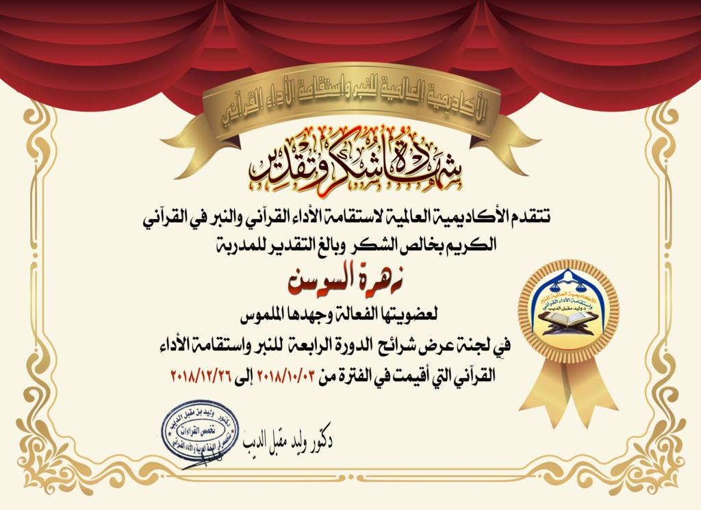 شهادات لجنة عرض شرائح الدورة الرابعة للنبر واستقامة الأداء القرآني O_aia10