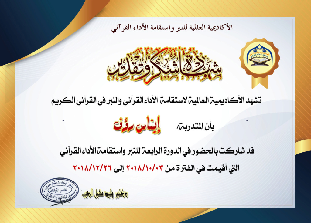 شهادات حضور الدورة الرابعة للنبر واستقامة الأداء في القرآن الكريم  Oa_ia10