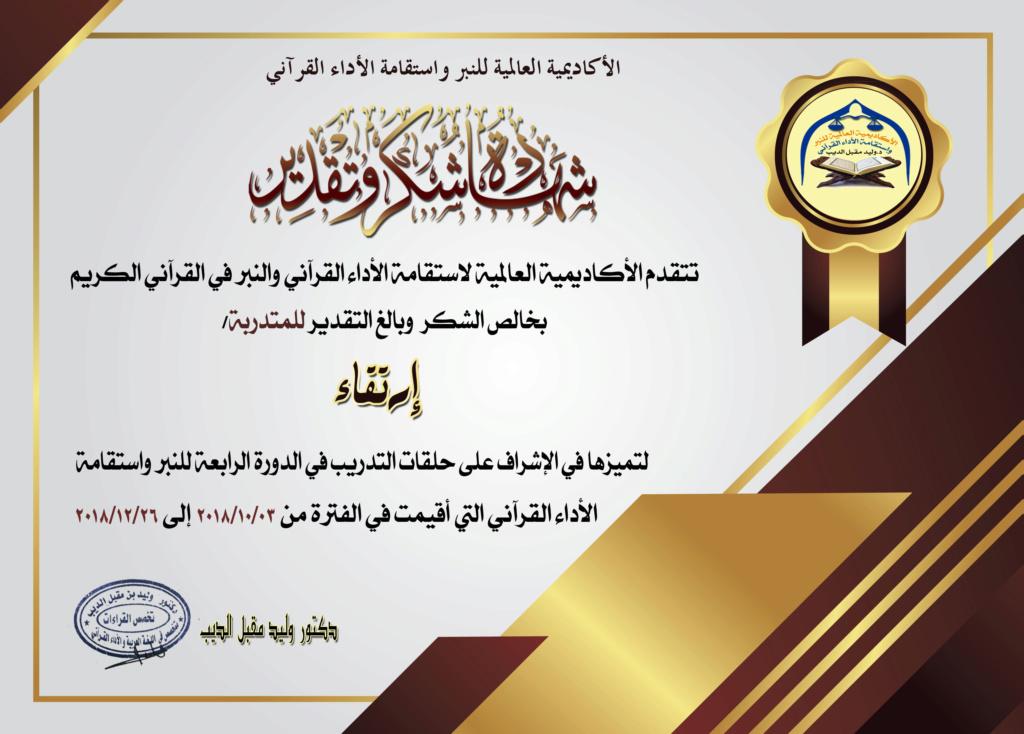 شهادات مشرفات ساهمن في انجاح الدورة الرابعة للنبر واستقامة الأداء في القرآن الكريم  Oae10