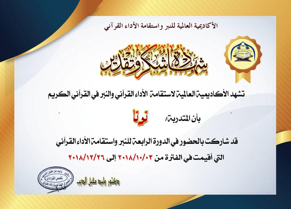 شهادات حضور الدورة الرابعة للنبر واستقامة الأداء في القرآن الكريم  Oio12