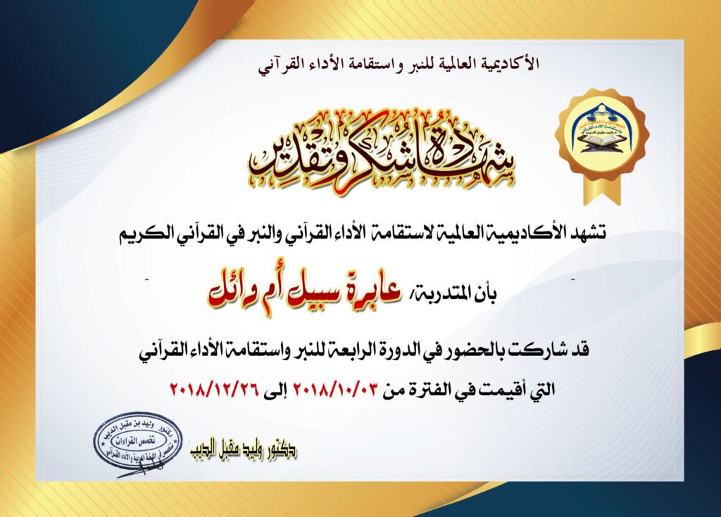 شهادات حضور الدورة الرابعة للنبر واستقامة الأداء في القرآن الكريم  Oo_ooa10