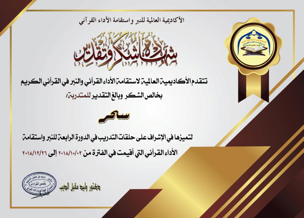 شهادات مشرفات ساهمن في انجاح الدورة الرابعة للنبر واستقامة الأداء في القرآن الكريم  Y10
